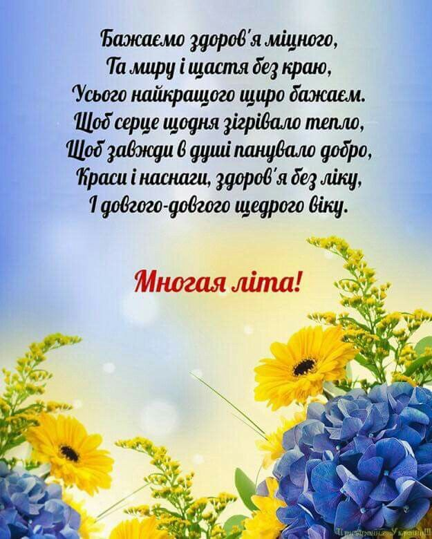 Поздравление с днем рождения на украинском языке открытки