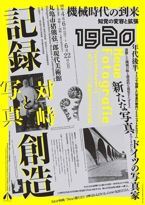 Japanese Exhibition Poster: Neue Fotografie. Satoshi Machiguchi....