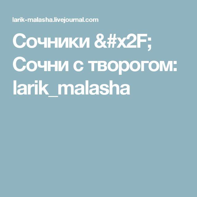 Сочники / Сочни с творогом: larik_malasha