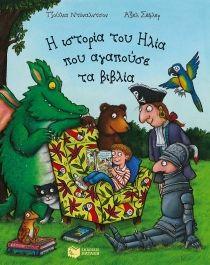 Η ιστορία του Ηλία που αγαπούσε τα βιβλία