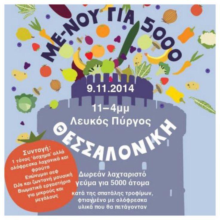 ΜΕ- ΝΟΥ για 5000 άτομα στη Θεσσαλονίκη!