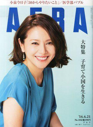 小泉今日子(2014年)「AERA」4月21日号