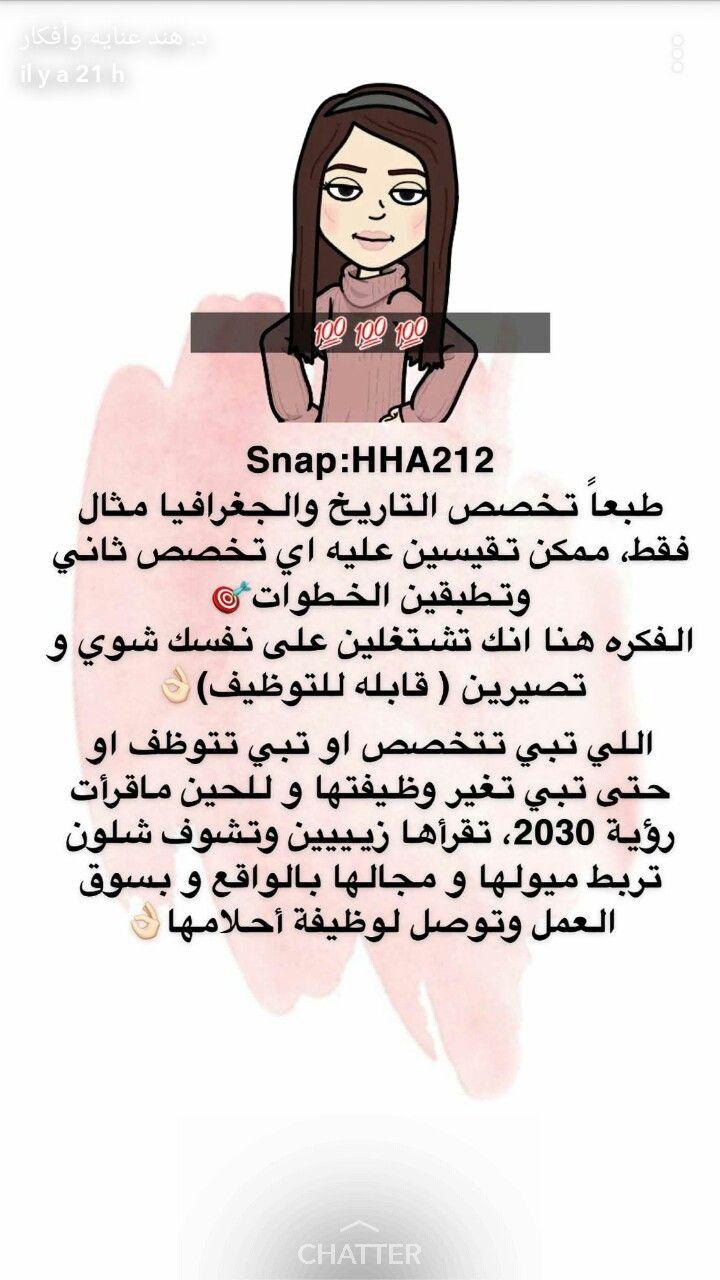 تخصصات ٢٠٣٠