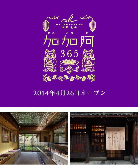 マールブランシュ加加阿365祇園店 2014年4月26日オープン