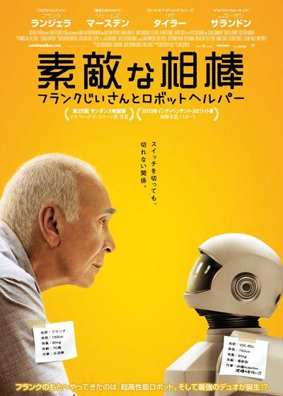 映画『素敵な相棒~フランクじいさんとロボットヘルパー~』 ROBOT & FRANK (C) 2012 Hallowell House, LLC. ALL RIGHTS RESERVED
