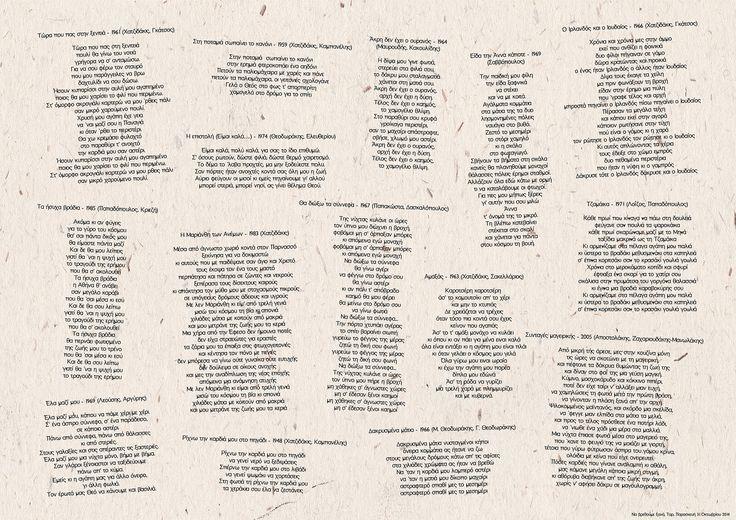 Οι στίχοι των τραγουδιών (ΙΙ)