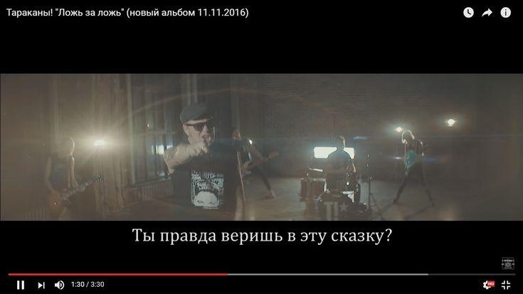 Тараканы! представили видеоклип Ложь За Ложь - http://rockcult.ru/tarakany-video-lozh-za-lozh