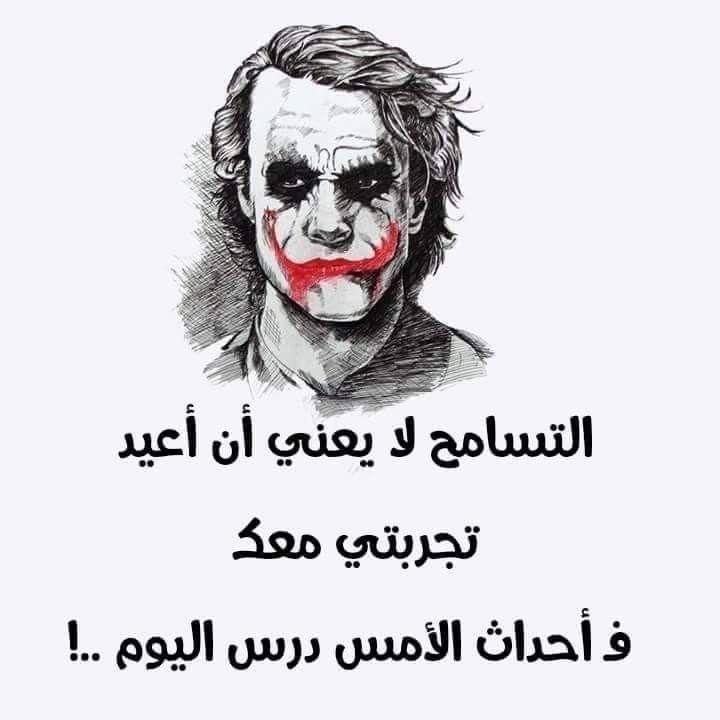 اقوال الجوكر Joker Quotes Arabic Quotes Joker