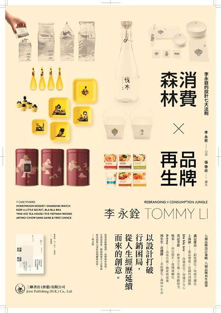 Rebranding x Consumption Jungle: Tommy Li Design Workshop