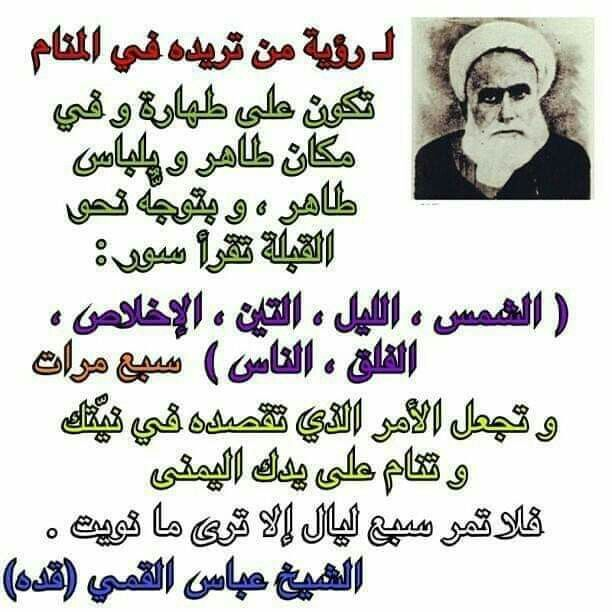 Pin By Raya On في رحاب الله وعباده الصالحين ع Math Math Equations Equation