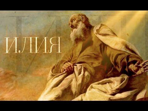 (167) ИЛИЯ. Пророки - YouTube