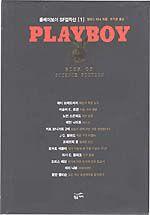 [플레이보이 SF 걸작선 1~2] 도리스 레싱, 레이 브래드버리, 아서 C. 클라크,어슐러 K. 르 귄 등 지음   앨리스 터너 엮음   한기찬 옮김   황금가지   2002-11-25   원제 The Playboy Book of Science Fiction