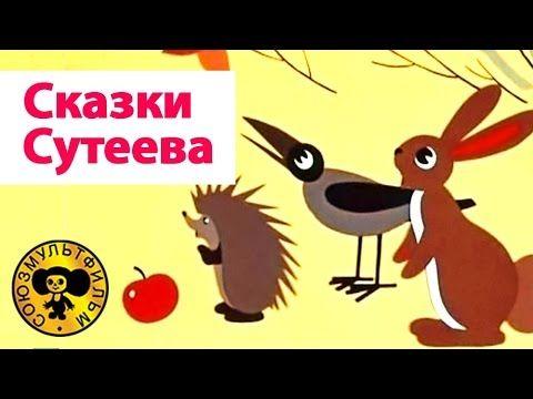 Сказки Сутеева - Все серии подряд. Часть 2   Мультики для малышей