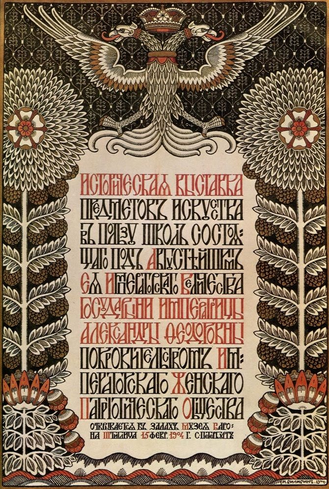 Poster for Historic charity exhibition, St. Petersburg, 1904 by Ivan Bilibin