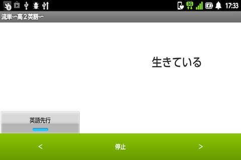 眺めているだけで自然と単語が覚えられる♪<br>単語が流れるアプリ、流単☆彡です!<br>このアプリは画面左から現れた英単語がゆっくりと流れて行き、画面途中で日本語に切り替わる<br>シンプルアプリです。<p>流れるスピードの変更や、英語⇒日本語から日本語⇒英語の切替も画面上のボタンを押すだけでOK!<p>高校2年生編には400以上の単語が収録されています。<br>慣れてきたらスピードアップしてドンドン単語を覚えてしまいましょう♪<p>*検索用キーワード*<br>英語、単語、受験、勉強、試験、英検、TOEIC、TOEFL、中学生、高校生、英会話、留学、海外、アメリカ、イギリス、English