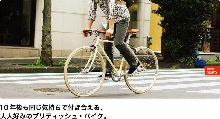 10年後も付き合える、クラシックな自転車です