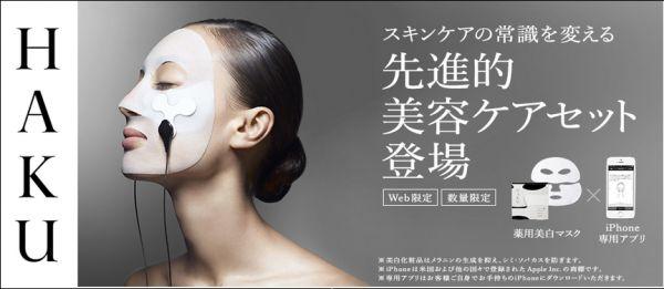iPhoneアプリで美容ケア!? HAKU マスク × iPhone専用 iデバイス登場
