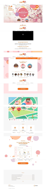 한화 라이프 플러스 팬픽 웹사이트 이벤트 web site event promotion color layout