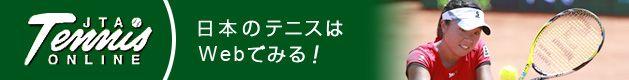 日本テニス協会公式サイト - ホームページ