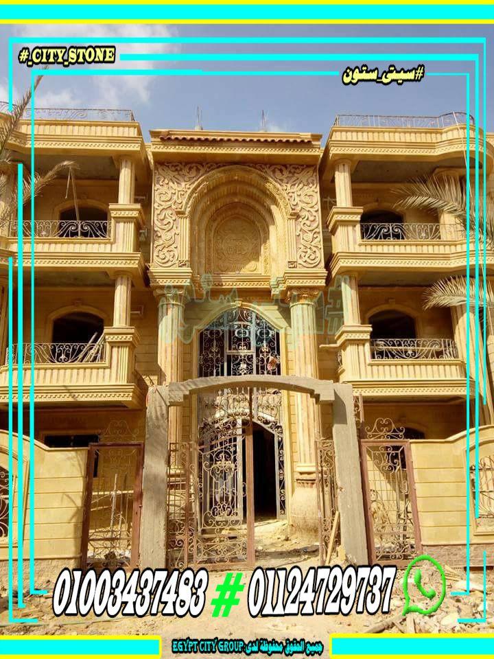 واجهات فلل حجر طبيعى مودرن Stone Houses House Styles Facade