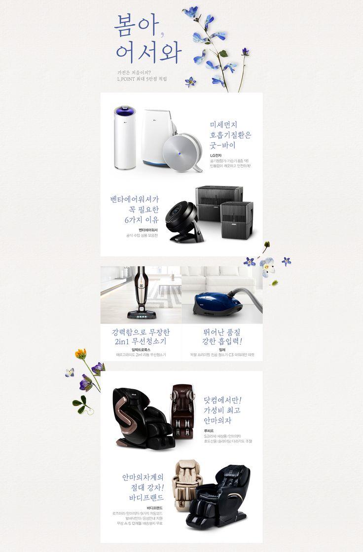 [롯데닷컴] 가전 Designed by 신현정