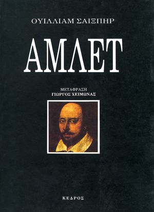 SHAKESPEARE_AMLET_METAFRASH_XEIMWNAS.jpg (300×412)