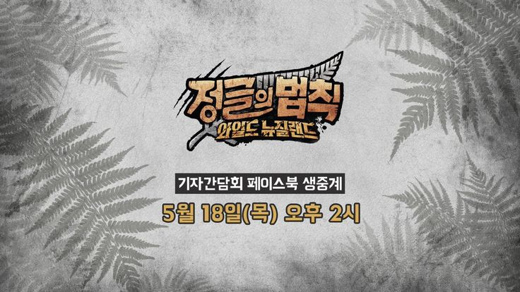 Law of the Jungle in Wild New Zealand Episode Special #1