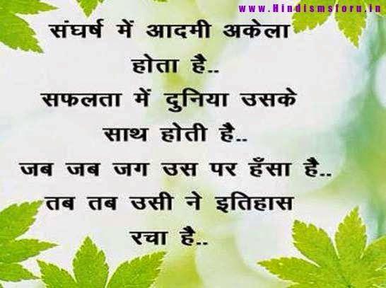 Hindi Motivational SMS, English Inspirational mobile sms quotes, Motivational Quotes SMS, Hindi Inspirational SMS,