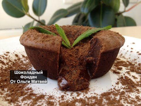 Шоколадный Фондан - Вкусный Десерт (Chocolate Fondant Recipe) - YouTube
