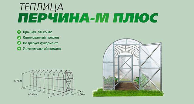 Теплица Перчина-М плюс из поликарбоната, идеальный вариант для вашего хозяйства. Купить теплицу из поликарбоната от производителя. Ростовская область