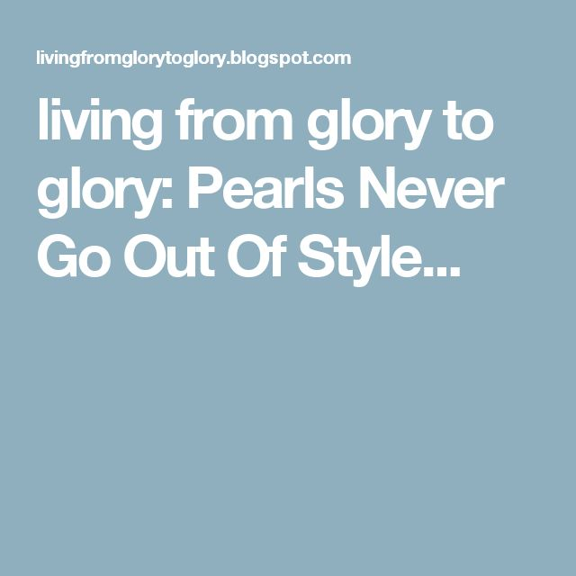 living from glory to glory: Pearls Never Go Out Of Style...
