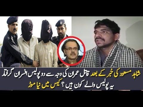 Breaking News Zainab Case  2 Police Officers Arrested