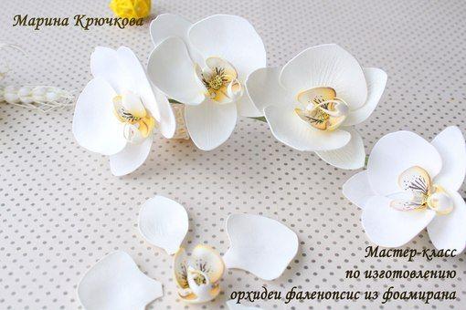 Art-студия Марины Крючковой. Фоамиран. Цветы.