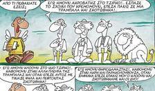 Η Ζωή Μετά | αρχικη, αρκας εν κινησει | ethnos.gr