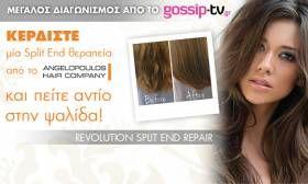 διαγωνισμός κατα της ψαλίδας των μαλλιών στο www.gossip-tv.gr