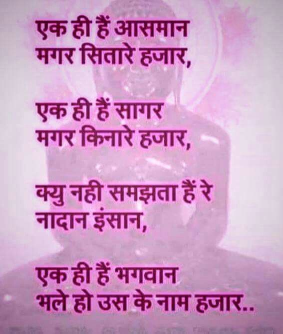 God Buddha Quotes In Hindi: Best 25+ Hindi Quotes Ideas On Pinterest