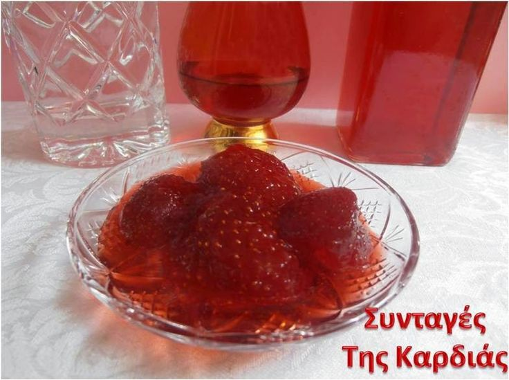 ΣΥΝΤΑΓΕΣ ΤΗΣ ΚΑΡΔΙΑΣ: Γλυκό κουταλιού φράουλα