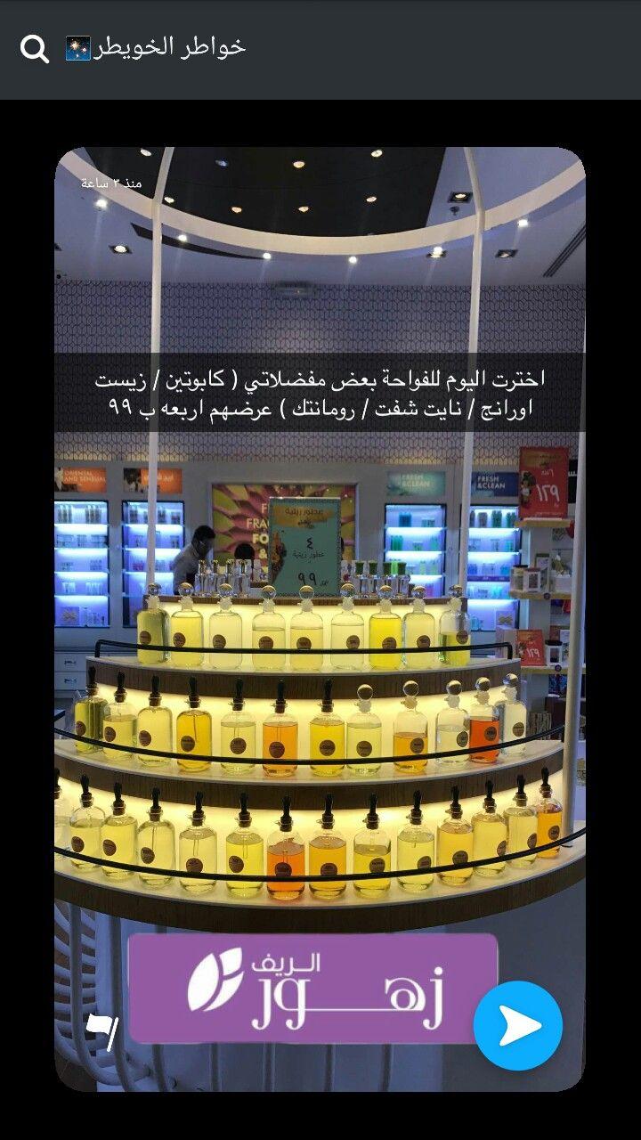 Pin By زينه On عطر Beauty Perfume Perfume Beauty