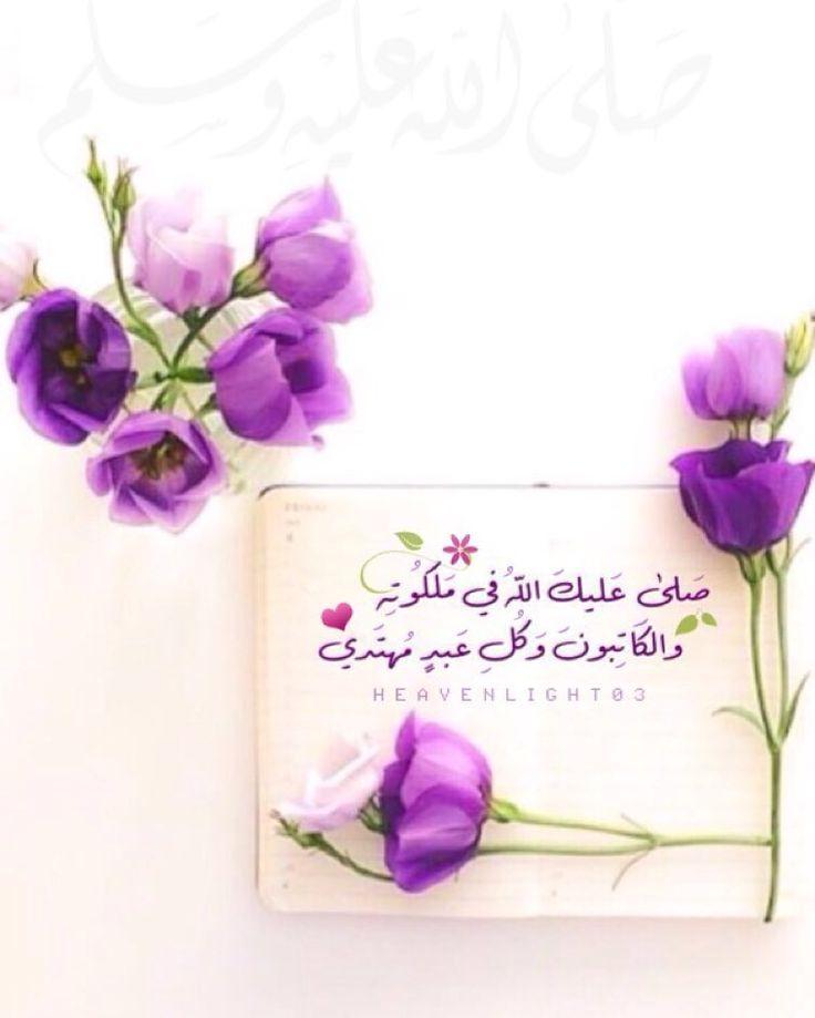 . . . . . . صلى عليك الله في ملكوته .. . والكاتبون وكل عبد مهتدي . . #الصلاة_على_النبي #الجمعة . . . . . . by heavenlight03 Kalimah on facebook http://ift.tt/1VXr4dl Kalimah on twitter https://twitter.com/kalima_h Kalimah on instagram http://ift.tt/1LU58Az Kalimah on pinterest http://ift.tt/1hKqXEA Kalimah on bloger http://ift.tt/1LU56sh Kalimah on tumblr http://ift.tt/1VXr5hr ______________________________________ إن الذين قالوا ربنا الله ثم استقاموا تتنزل عليهم الملائكة ألا تخافوا ولا…