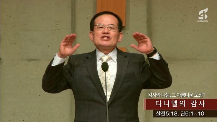 유관재 목사, '감사와 나눔 그 아름다운 도전(01)', 화정동 성광교회