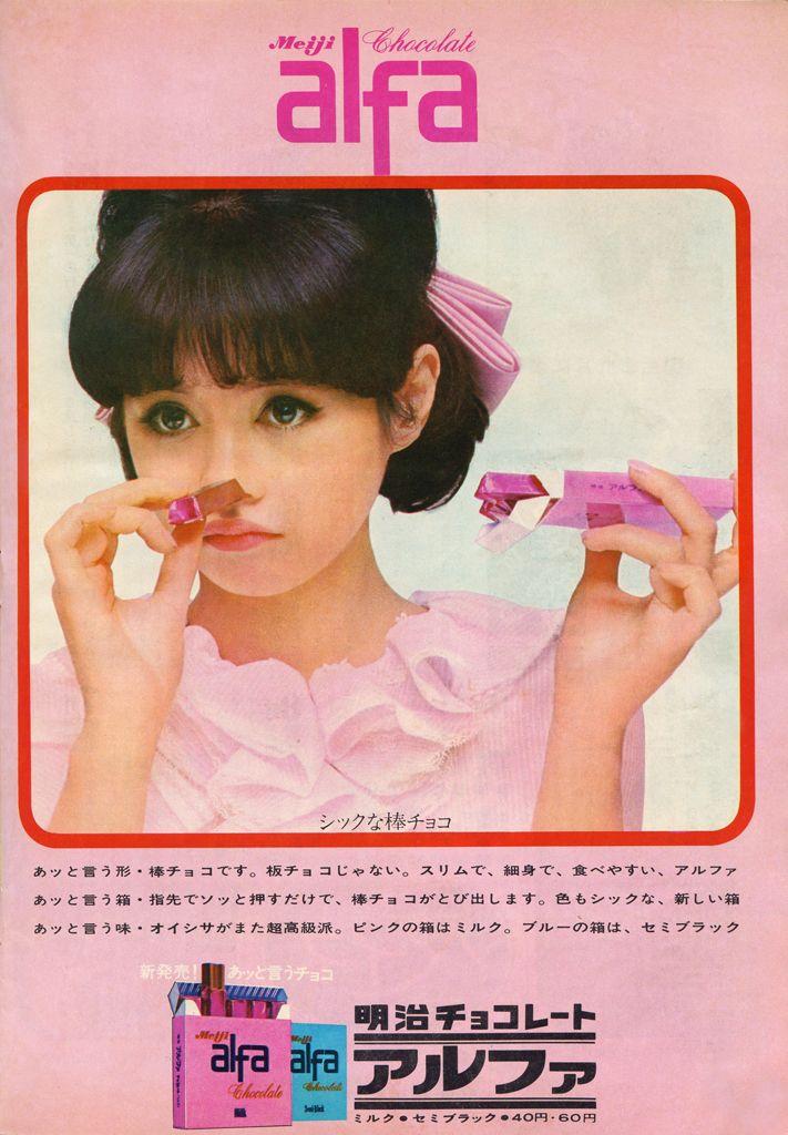 明治チョコレート・アルファ(明治製菓 1965年) 加賀まりこ Mariko Kaga