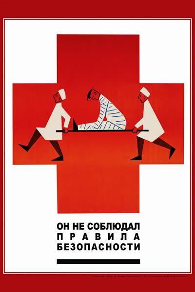 960. Советский плакат: Он не соблюдал правила безопасности