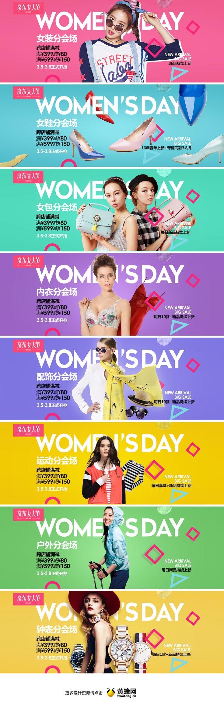 京东女人节分会场头图banner设计,来源自黄蜂网http://woofeng.cn/