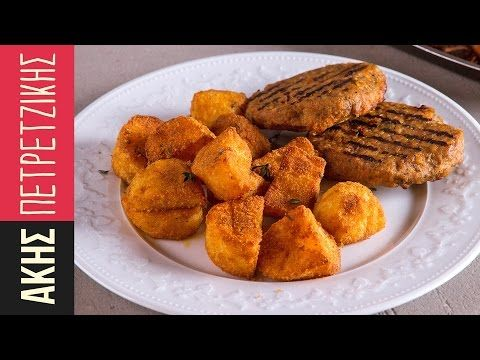 Πατάτες ψητές στον φούρνο | Άκης Πετρετζίκης