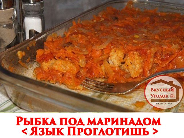 Рыбка под маринадом очень вкусное блюдо