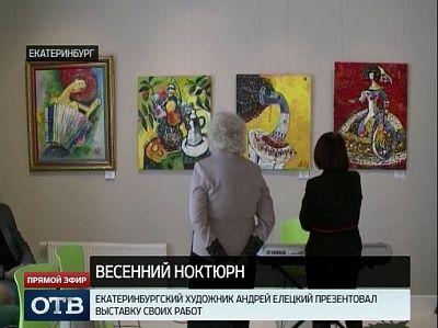 Женские образы – через буйство красок и музыкальных нот. Известный екатеринбургский художник, джазмен и философ Андрей Елецкий презентовал выставку своих работ «Весенний ноктюрн».