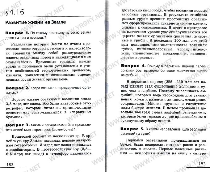 гдз по истории 7 класс история россии сахаров ответы на вопросы