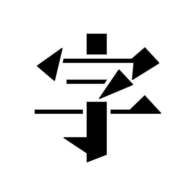 """""""字(Type)"""" lettering study 03—stencil serif #lettering #stencil #kanji #hanzi #japanese #chinesecharacter #文字 #漢字 #中文 #中文字 #書体 #字 #design #serif #typelove #thedailytype #typedaily #typematters #typespire #typoholic #letterform"""