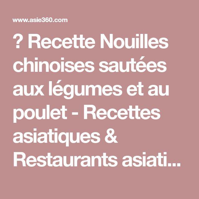 ★ Recette Nouilles chinoises sautées aux légumes et au poulet - Recettes asiatiques & Restaurants asiatiques ★ Asie360