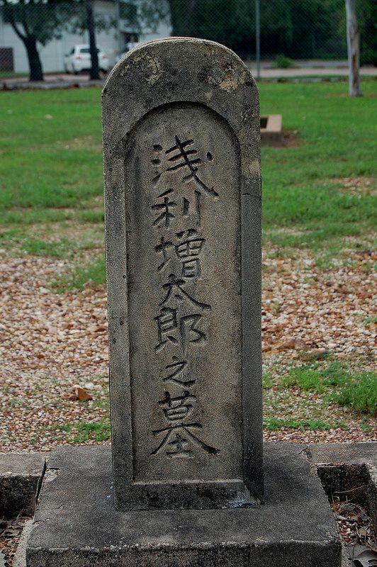 Chinese gravestone, Pioneer Cemetery, Darwin, NT, Australia
